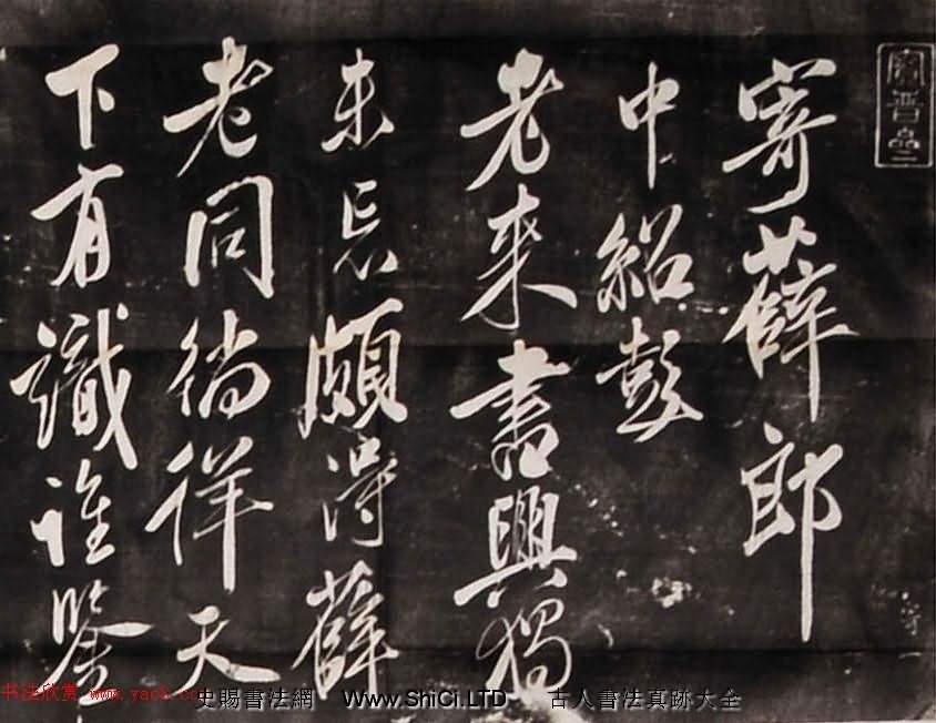 米芾行書刻本《寄薛郎中紹彭》(共16張圖片)