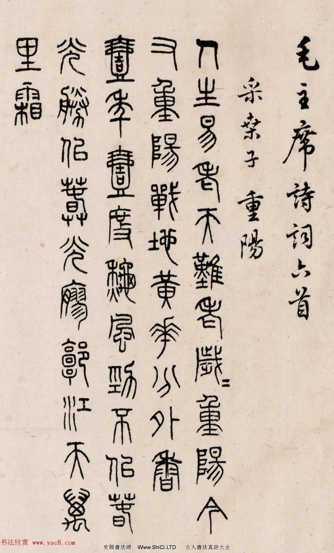 藝苑全才馬公愚78歲書毛澤東詩詞六首(共6張圖片)