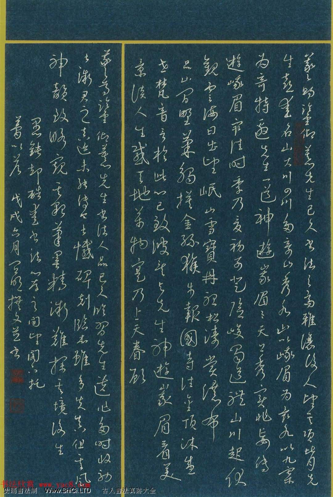 四川省第二屆硬筆書法大賽獲獎作品