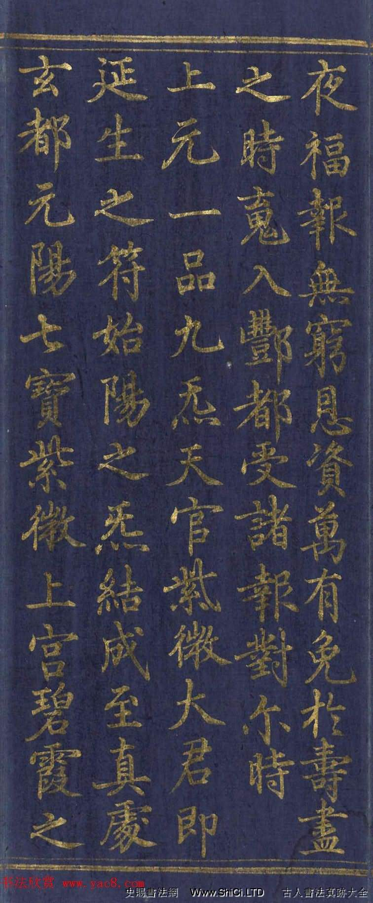 道教長春派創始人劉淵然金字《三元妙經序》