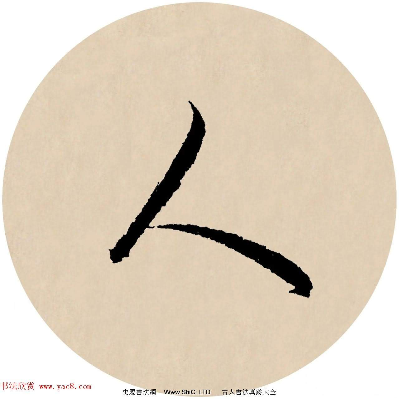 趙孟俯行書集字元曲三首《天淨沙·秋》