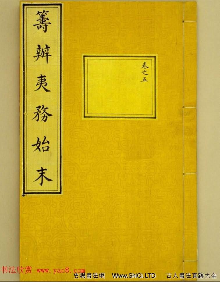 清內府小楷抄本《籌辦夷務始末》(共9張圖片)
