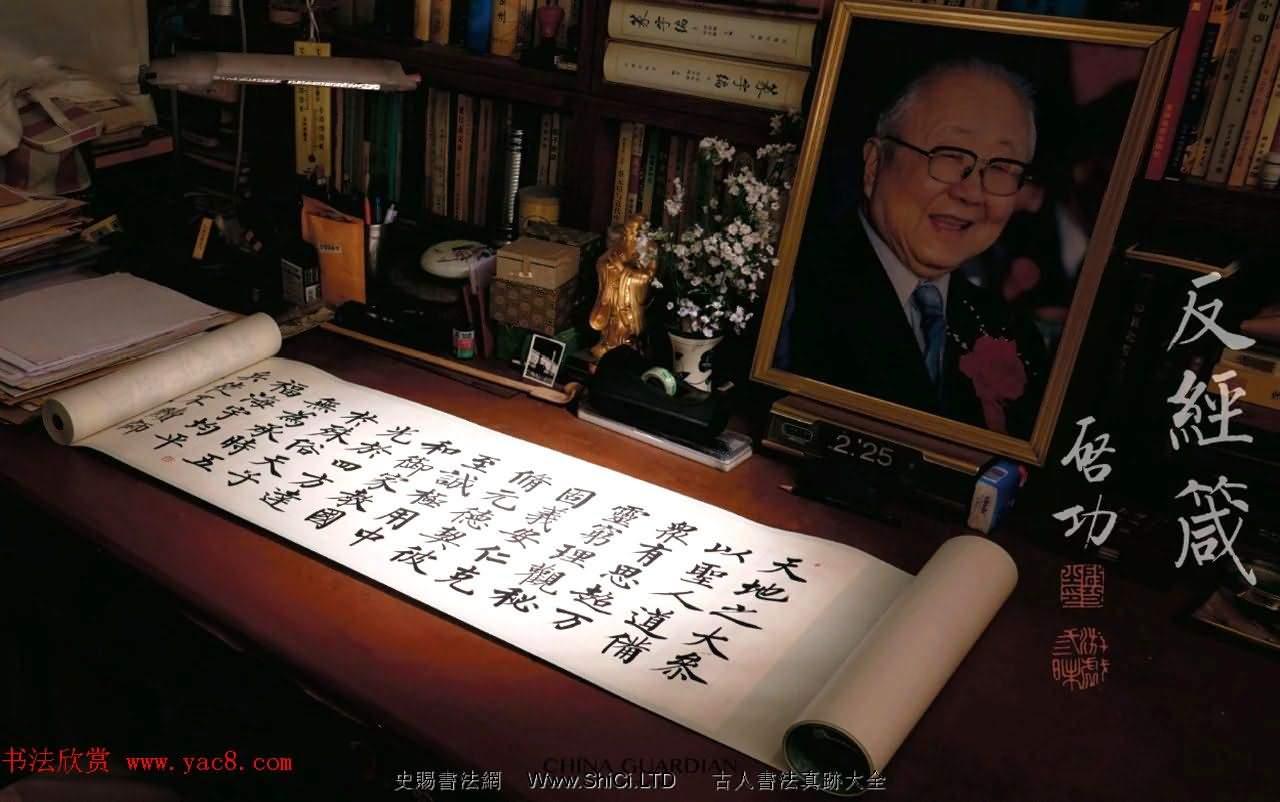 啟功柳體楷書6米長卷《反經箴》(共14張圖片)