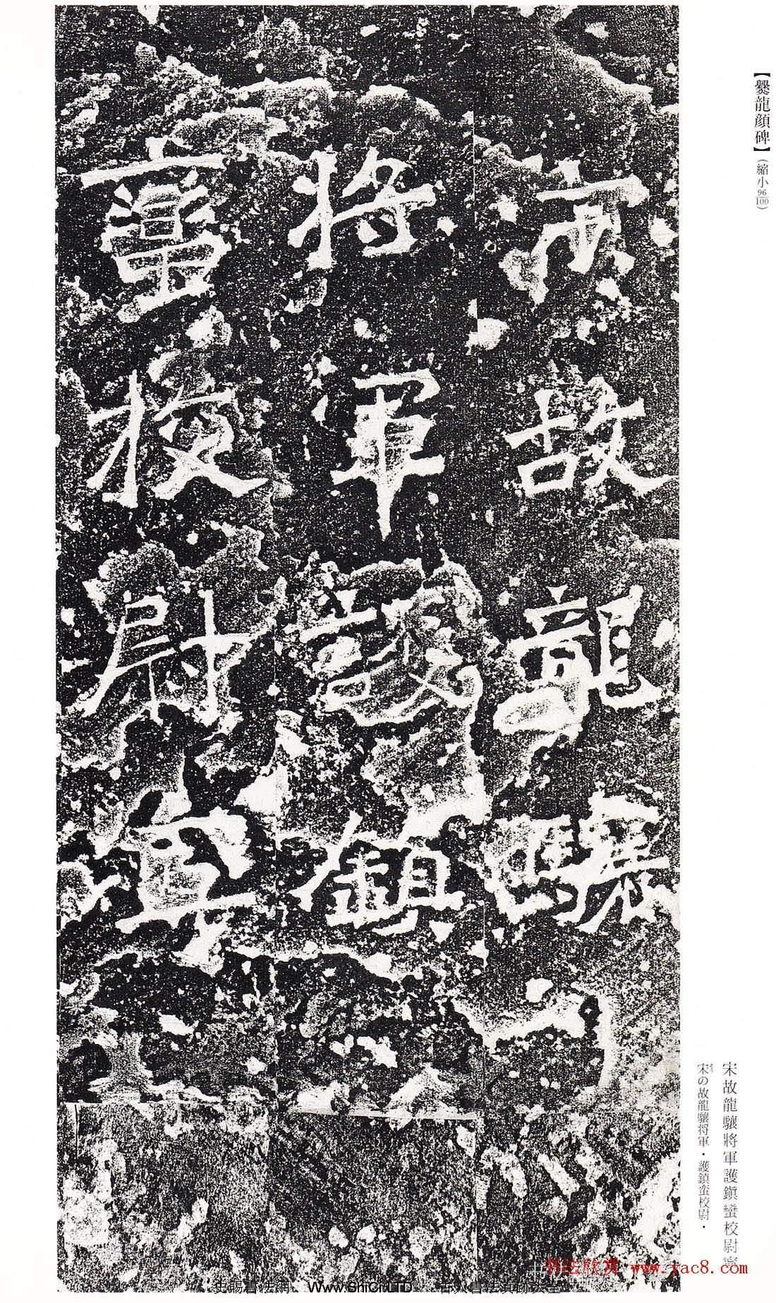 南朝書法拓本字帖《爨龍顏碑》(共80張圖片)