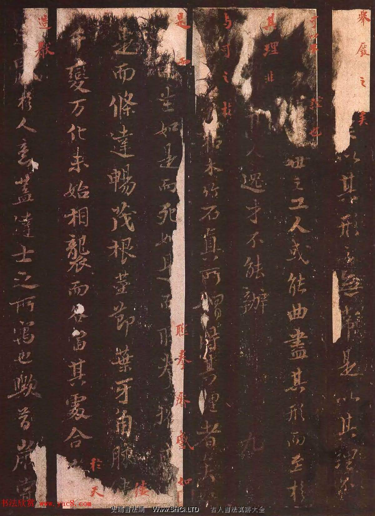 蘇軾書法拓本《文與可畫竹贊+墨竹枯木記》