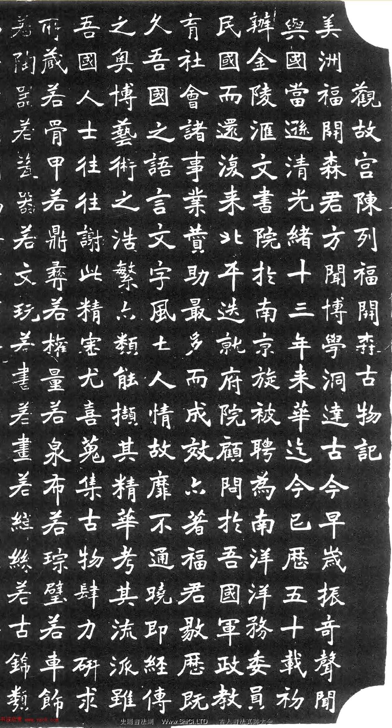 民國劉哲書法《觀福開森古物記》