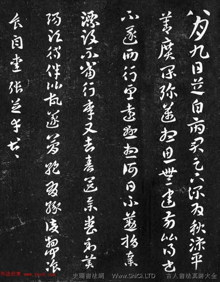 草聖張芝章草書法字帖《秋涼平善帖》2種(共5張圖片)