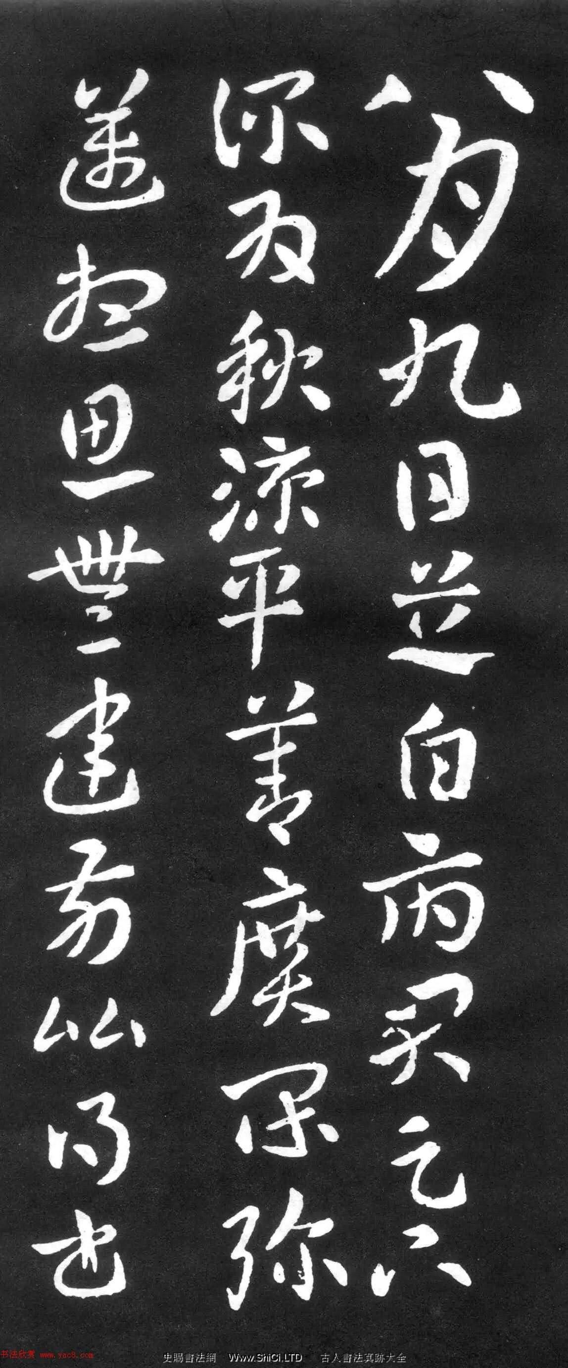 草聖張芝章草書法《秋涼平善帖》2種