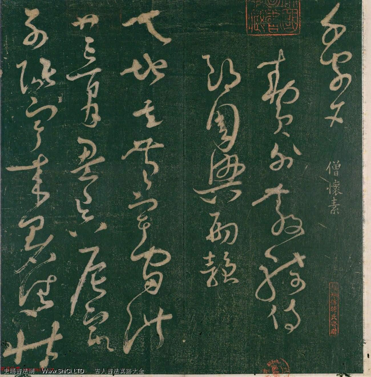 懷素書《大草千字文》明刊本(共15張圖片)