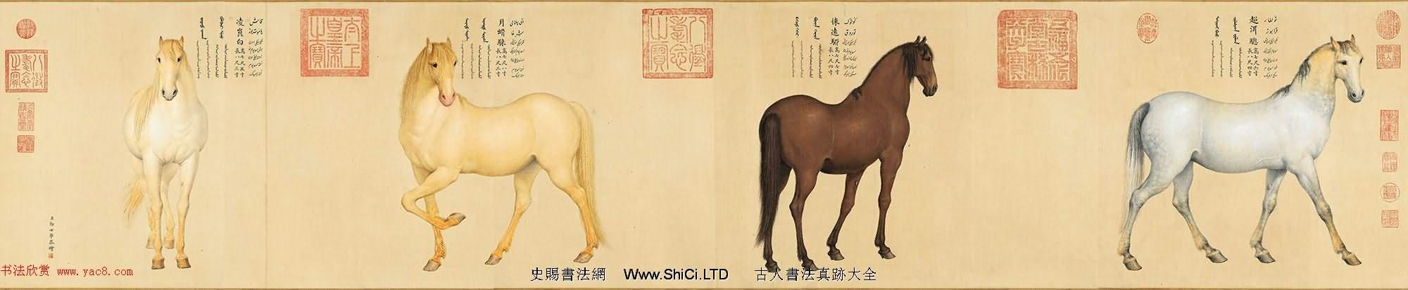 乾隆御筆書《愛烏罕四駿歌》附郎世寧畫馬(共4張圖片)