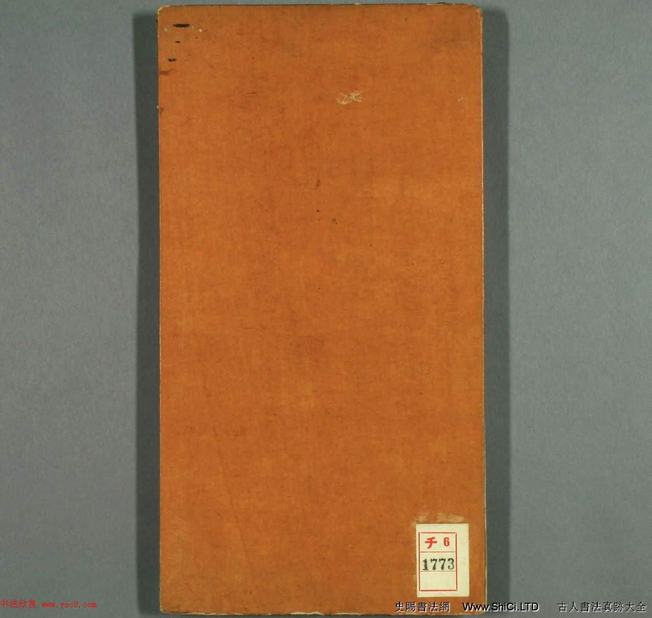 毛筆字技法:《趙子昂真書九十二法》(共14張圖片)