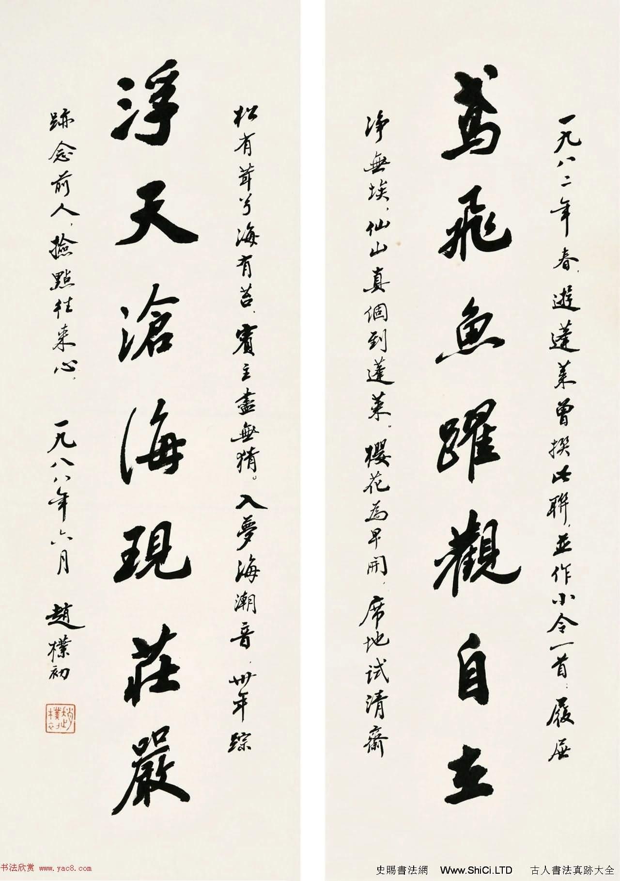 趙樸初書法墨跡拍品專輯(共12張圖片)