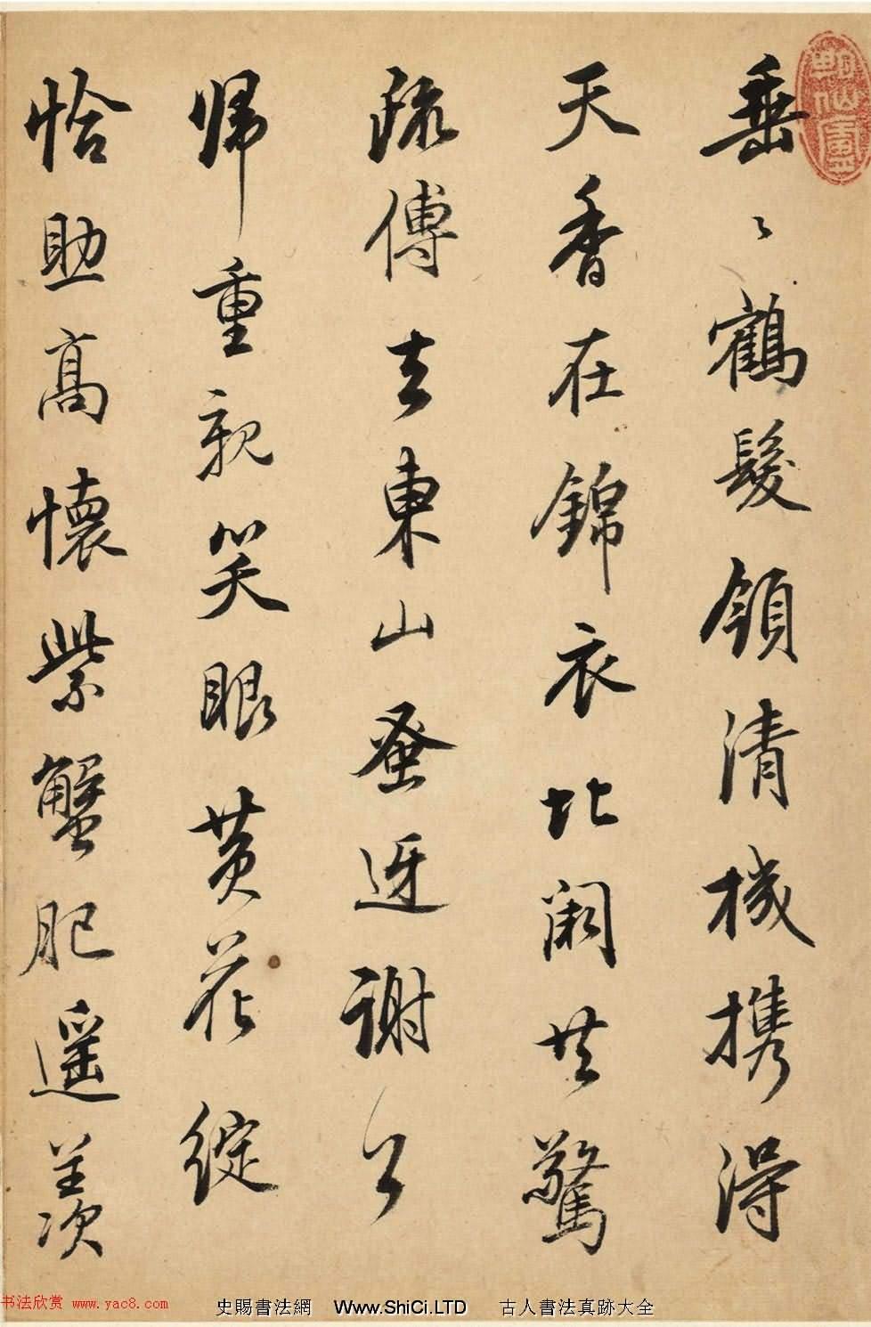婁東畫派領袖王原祁手札墨跡(共6張圖片)