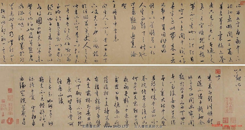 明代著名思想家王守仁書法信札卷(共8張圖片)