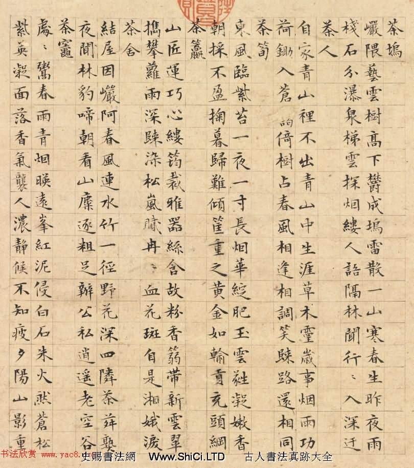 文征明小楷字畫欣賞《茶事圖》