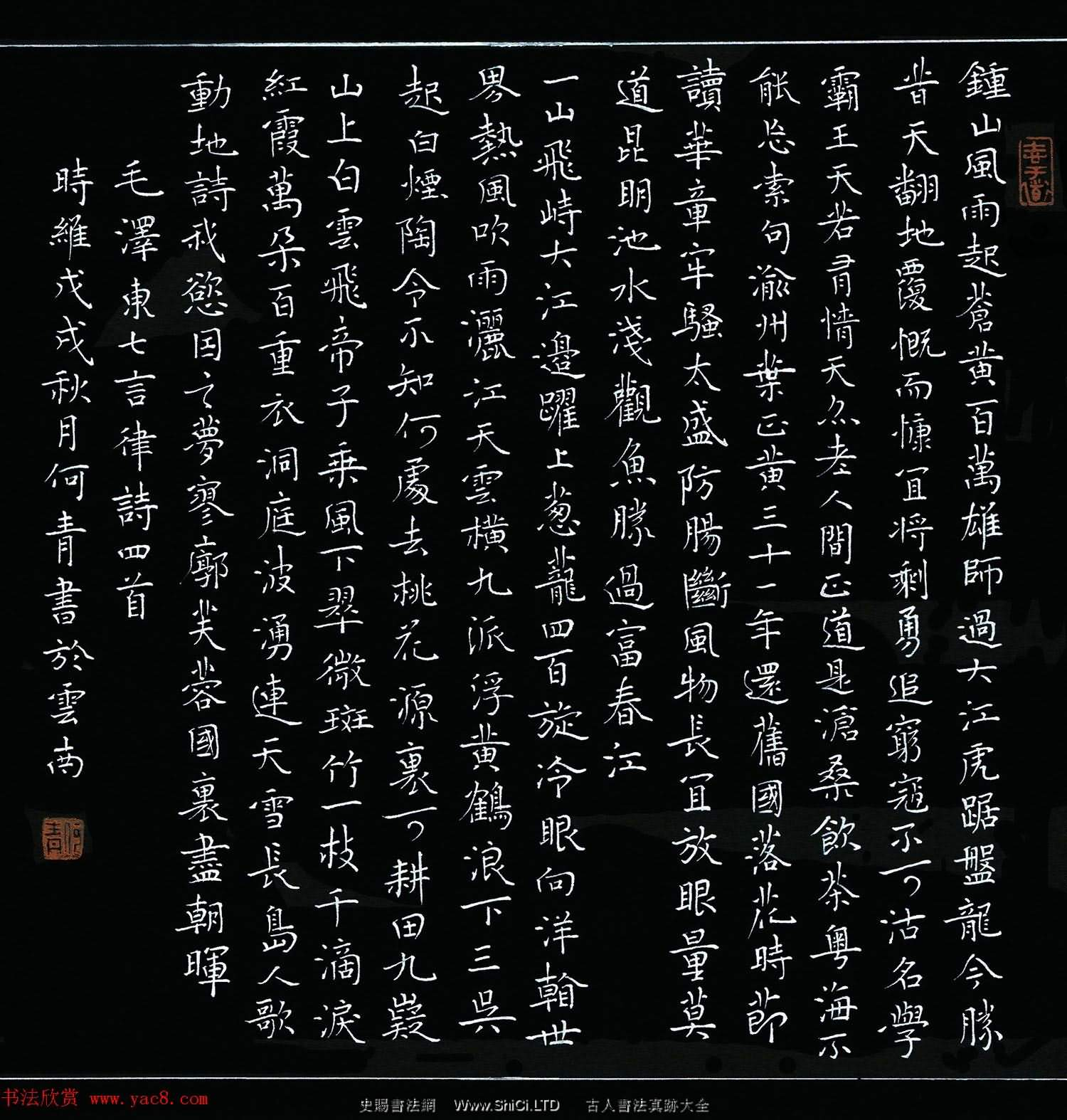 「品翰堂杯」第五屆中國硬筆書法公開賽獲獎作品欣賞