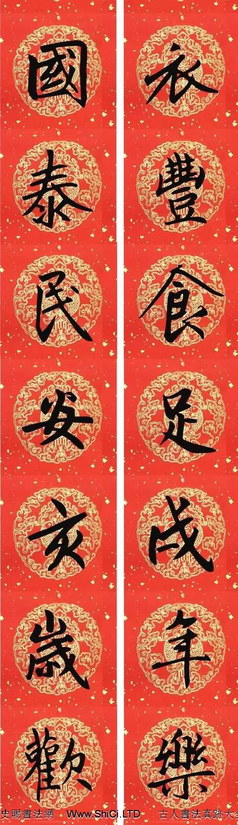 2019豬年趙孟頫集字春聯13副(附橫批)(共18張圖片)