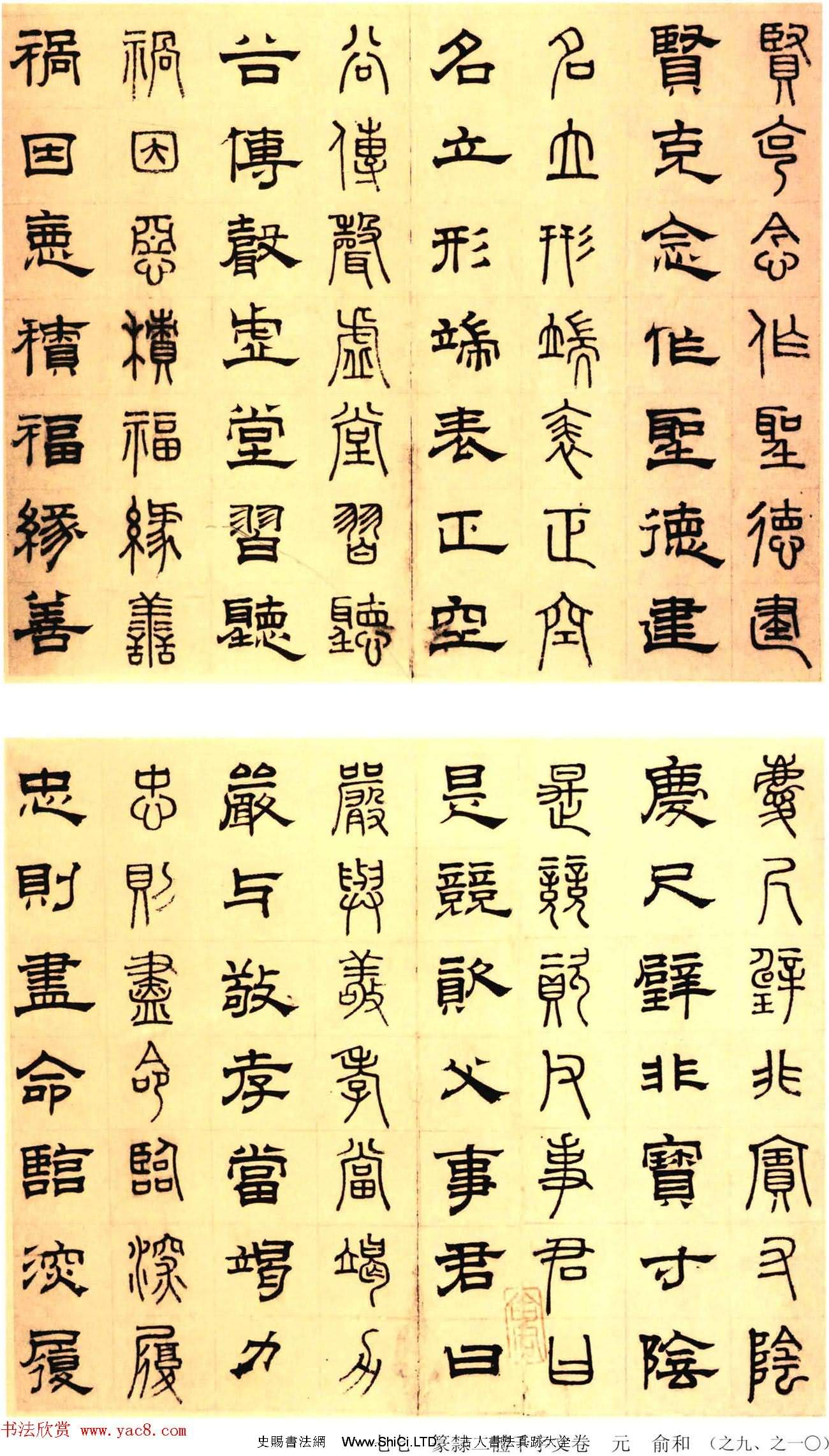 元代俞和48歲書《篆隸千字文冊》