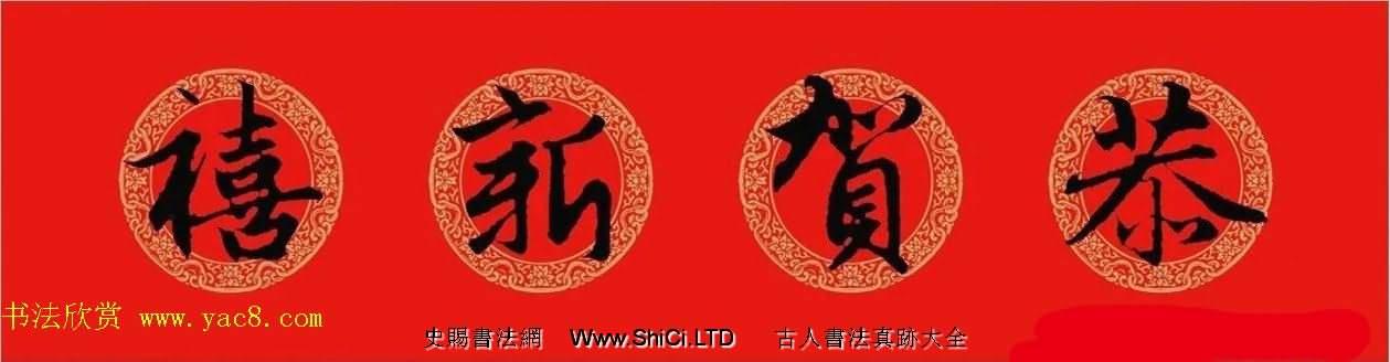 豬年春聯:歷代名家集字版(共32張圖片)