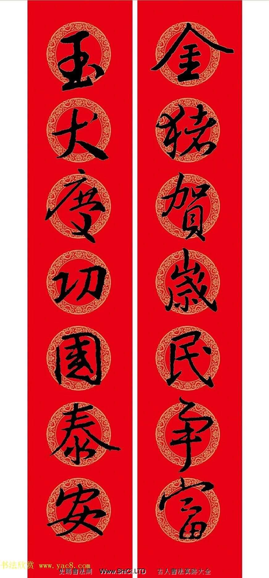 豬年春聯:歷代名家集字版