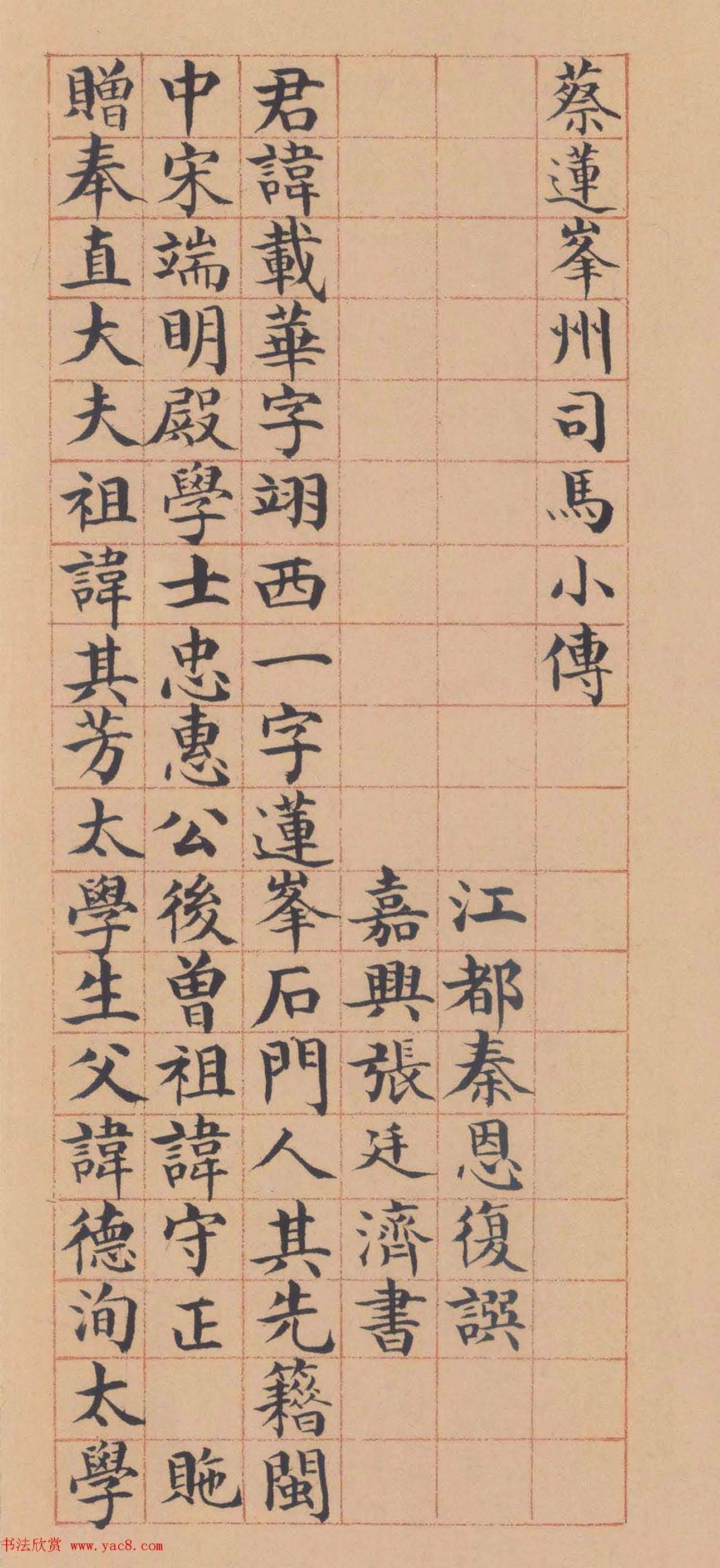 張廷濟楷書《蔡蓮峰州司馬小傳》(共6張圖片)