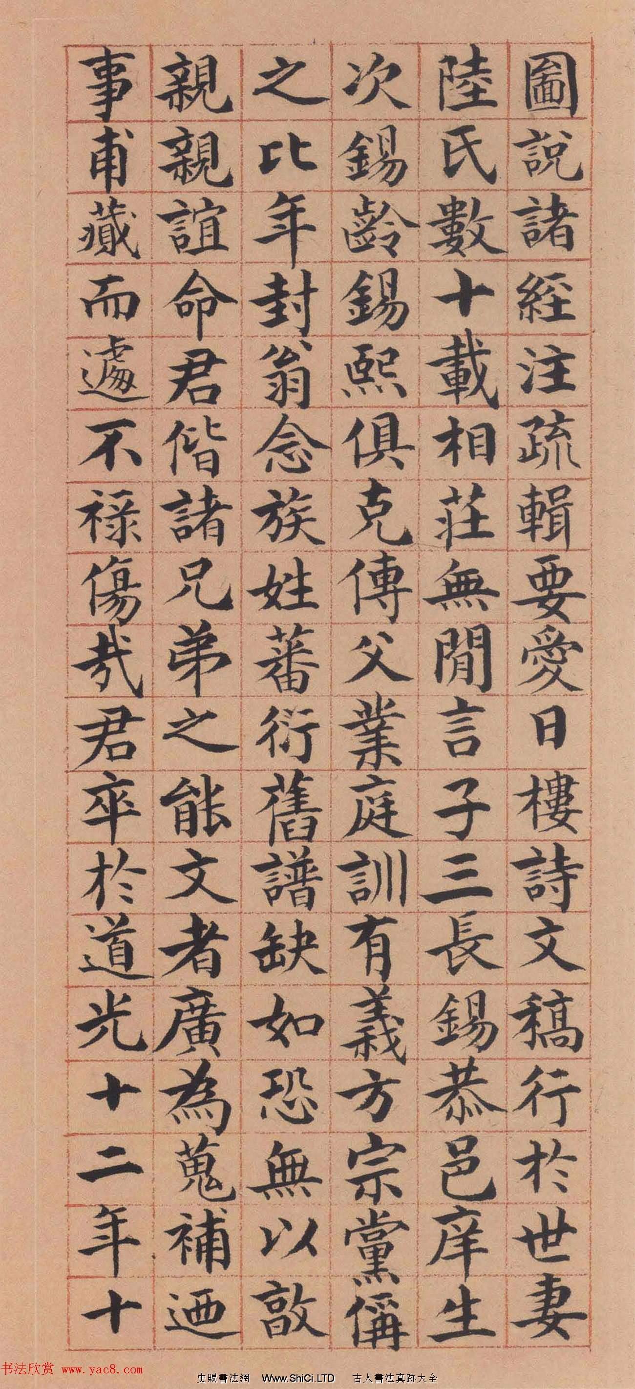 張廷濟楷書《蔡蓮峰州司馬小傳》