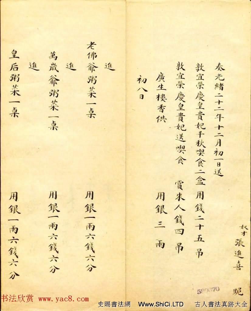 清朝瑾妃娘娘《賬目收支明細》(共11張圖片)