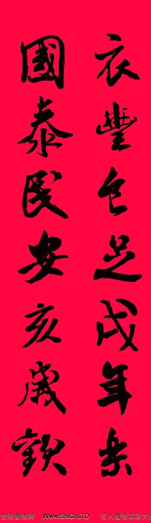 豬年春聯--米芾行書集字版