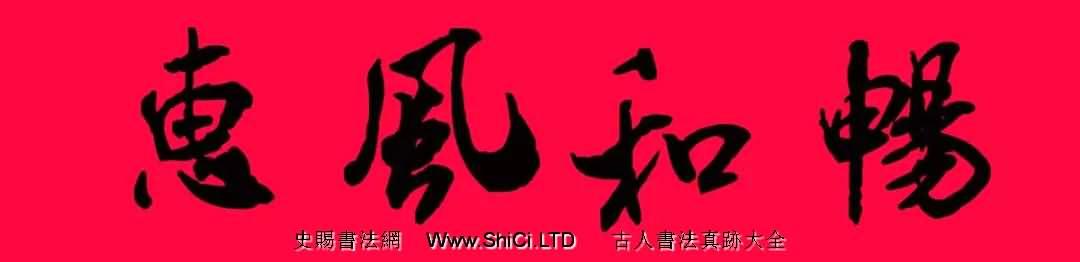 豬年春聯--米芾行書集字版(共25張圖片)
