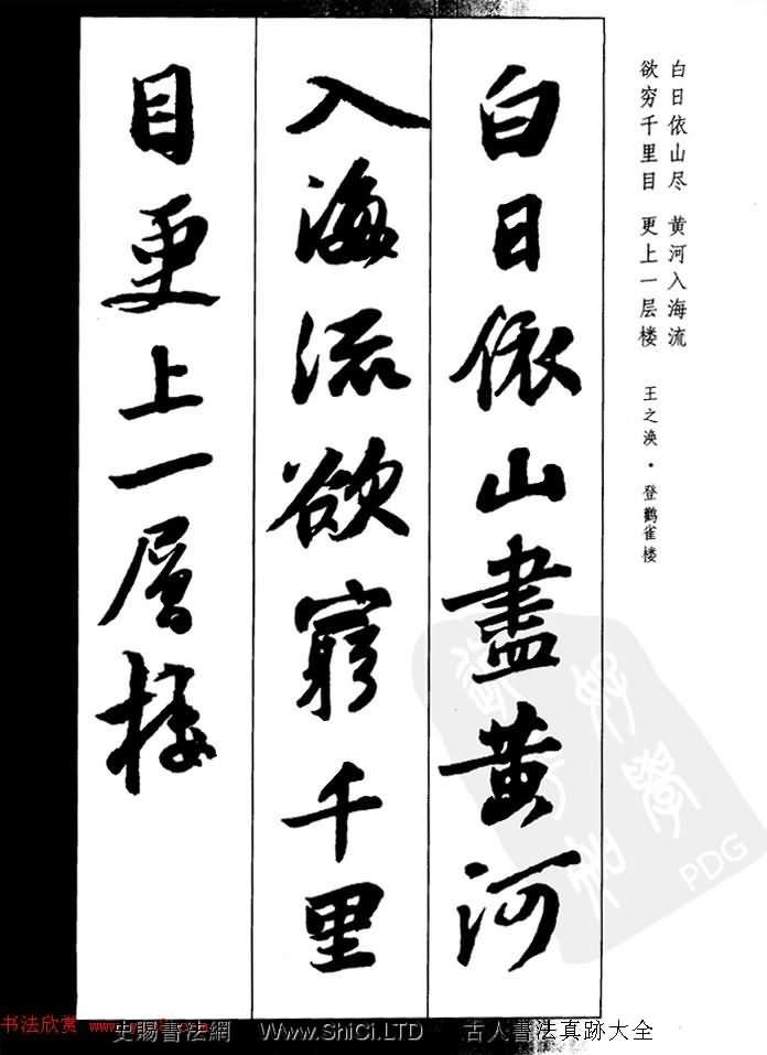 蘇軾行書集字古詩27首