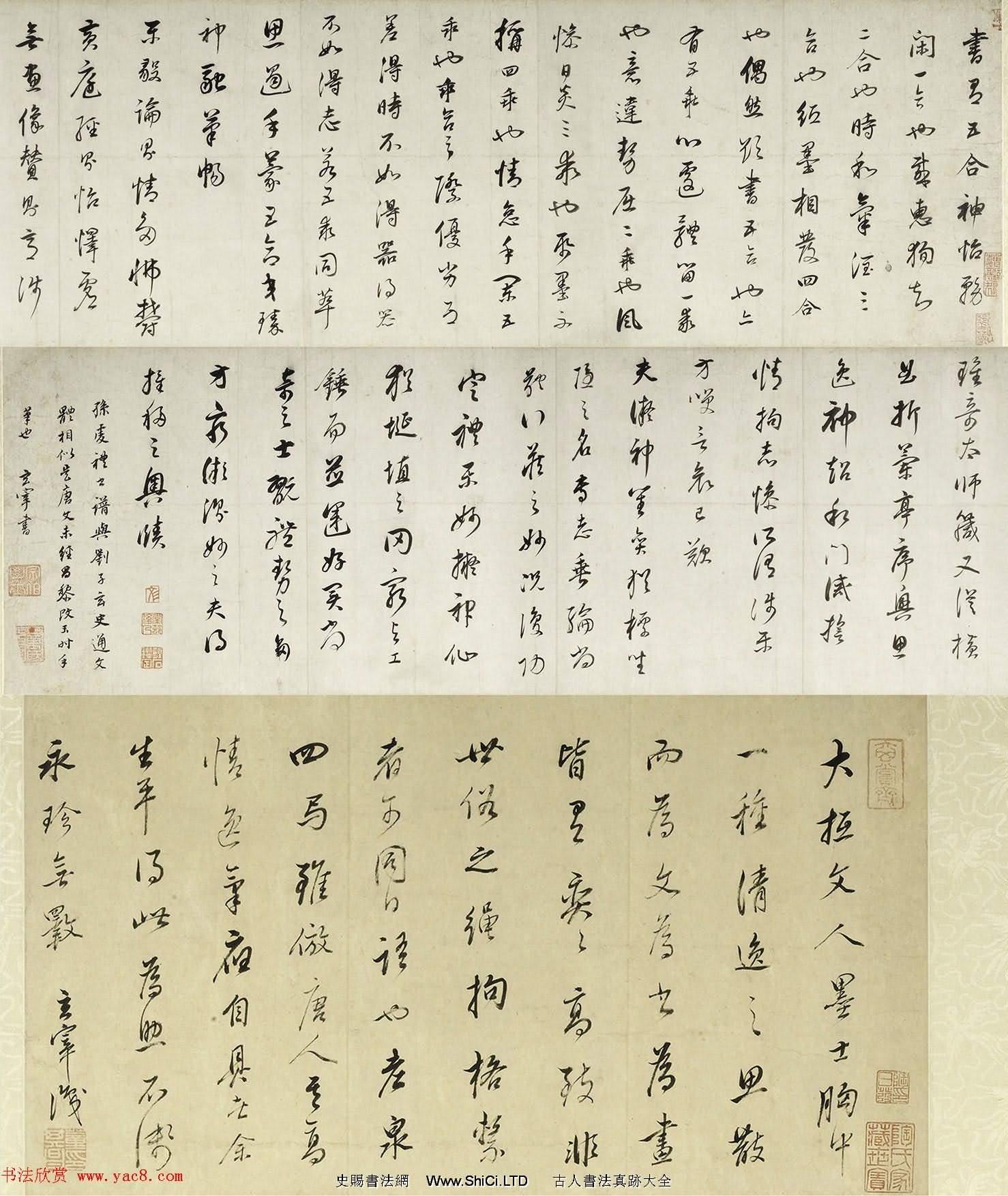 董其昌行書節錄孫過庭書譜卷(共10張圖片)