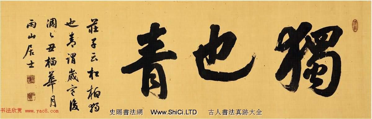 日本近代書法作品真跡拍賣專輯(共8張圖片)