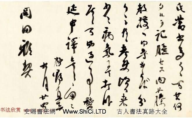 日本近代書法作品拍賣專輯