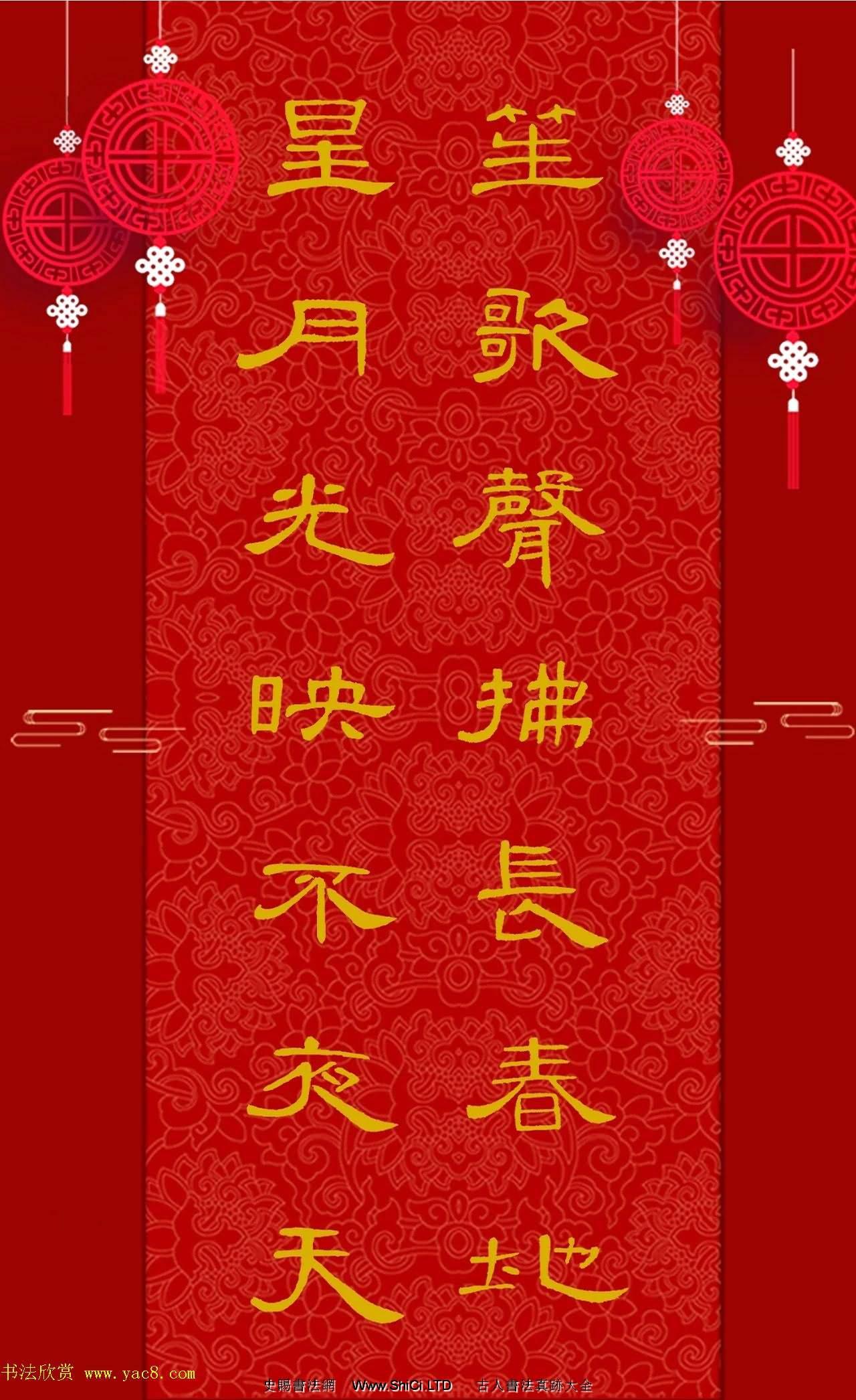 正月十五元宵節賞書法燈聯