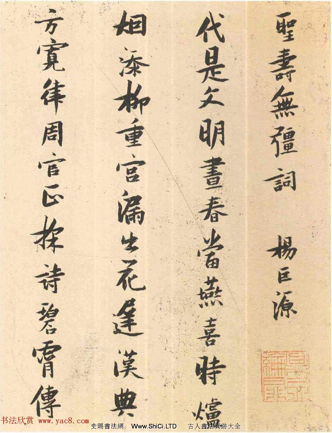 張瑞圖小字行楷書賞析《聖壽無疆詞》(共16張圖片)