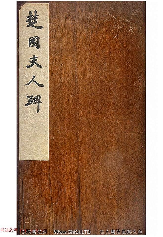 趙孟頫楷書《大元追封楚國夫人徐君碑銘》(共5張圖片)