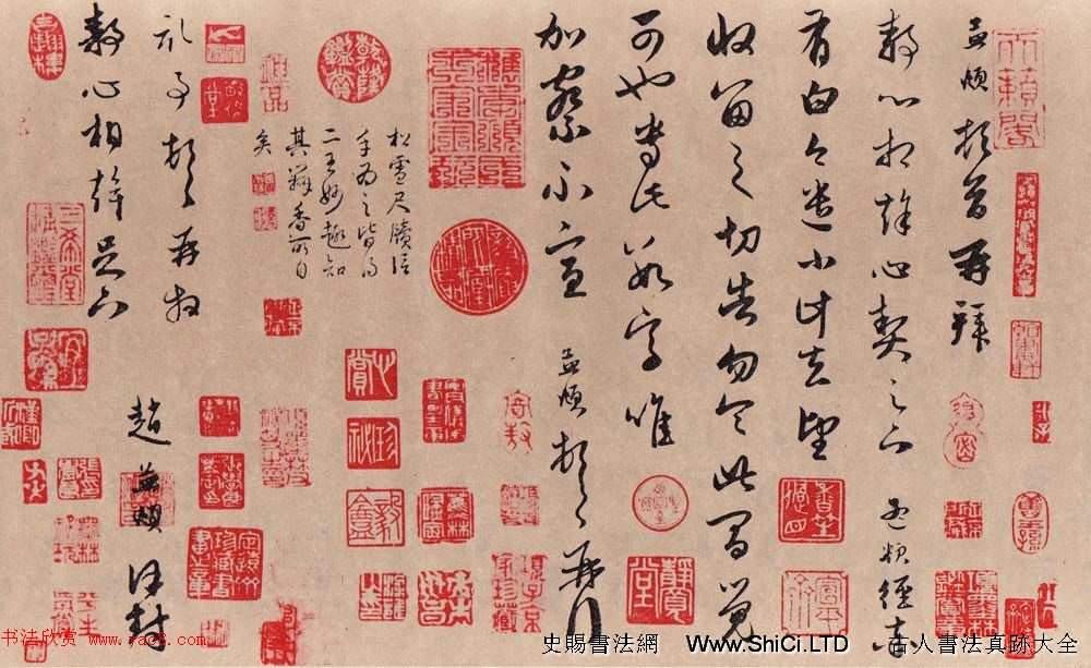 趙孟頫行草書《靜心帖》(經率帖)(共5張圖片)