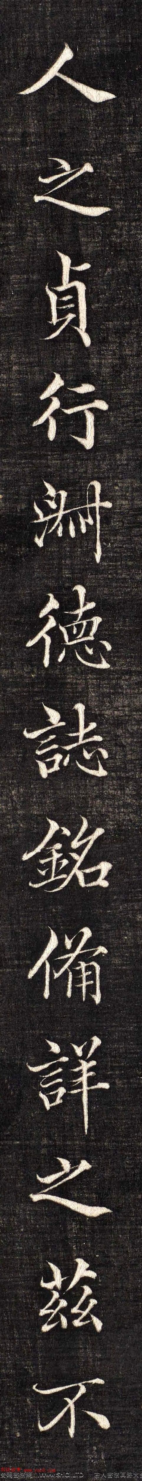 高塏楷書《右張太宜人節孝圖》高清放大單字帖