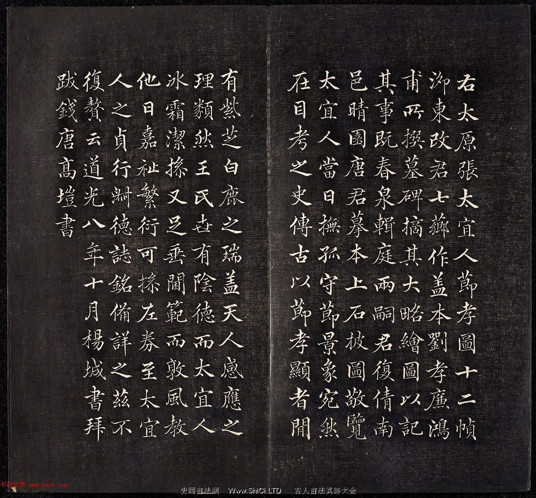 高塏楷書《右張太宜人節孝圖》高清放大單字帖(共15張圖片)
