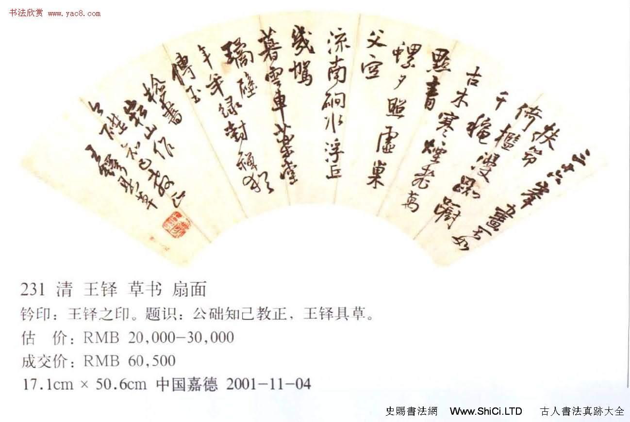 王鐸書法拍賣作品真跡選刊12幅(共12張圖片)