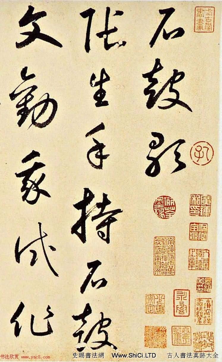 元代書壇巨擘鮮於樞草書《石鼓歌》成交價4620萬元(共20張圖片)
