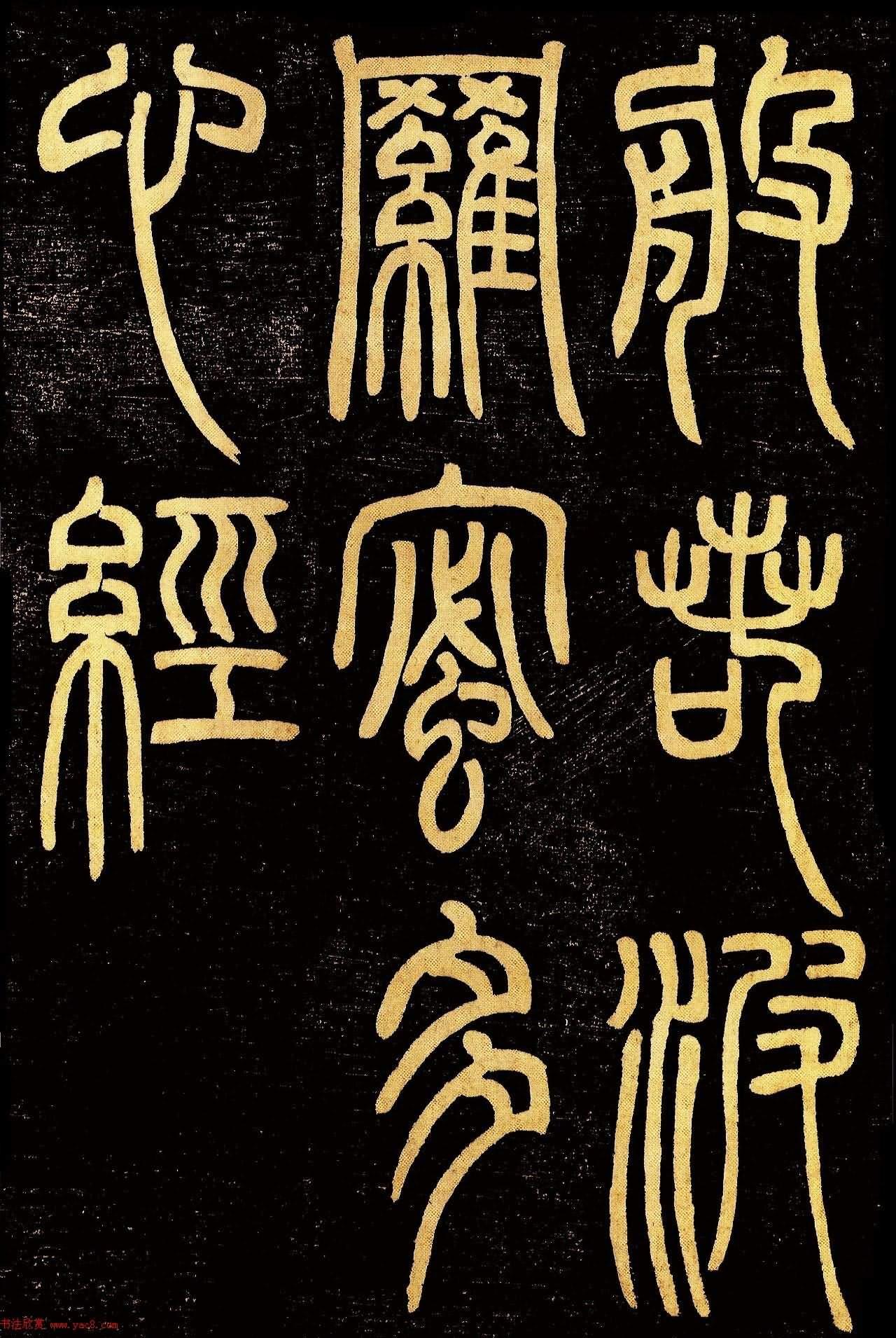 清代鄧石如篆書《般若波羅蜜多心經》高清字帖(共28張圖片)