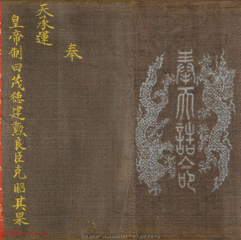 清朝楷書《英連成父母誥命》高清大圖