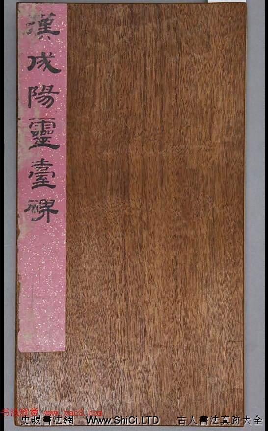 漢隸書《成陽靈台碑》明拓本(附題跋)(共17張圖片)