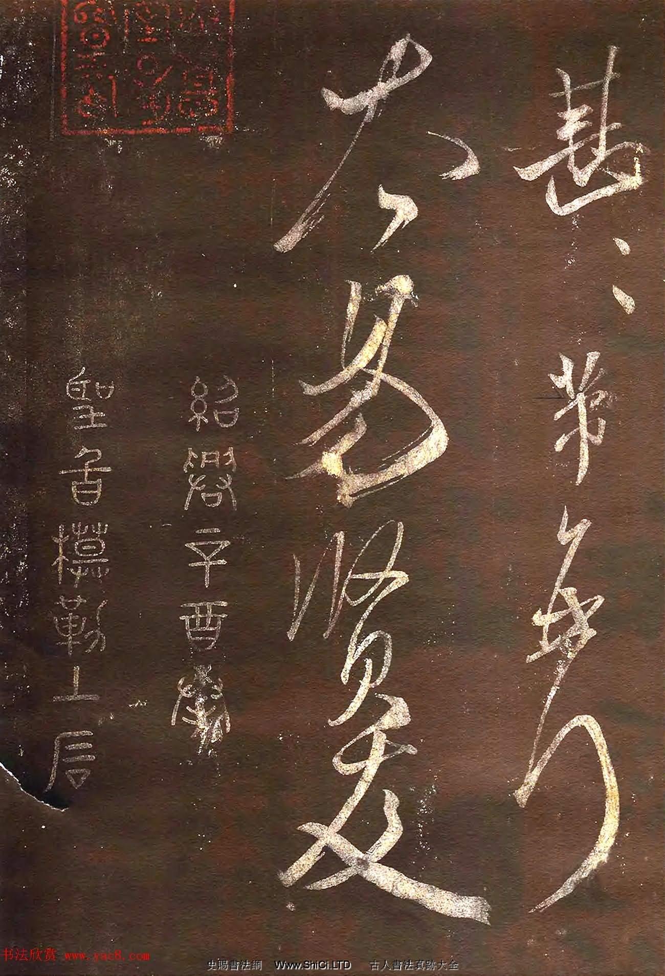 米芾53歲行書《英論帖》宋拓本