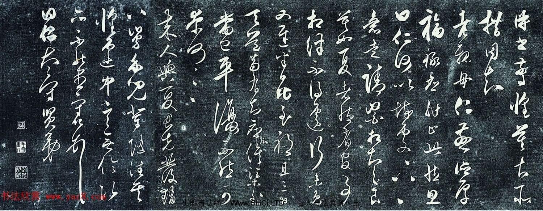 王陽明草書精品《與日仁書帖》(共8張圖片)