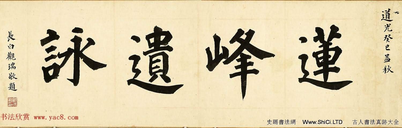 萬遇菴書廬山詩56首跋胡玉昆畫蓮峰(共18張圖片)