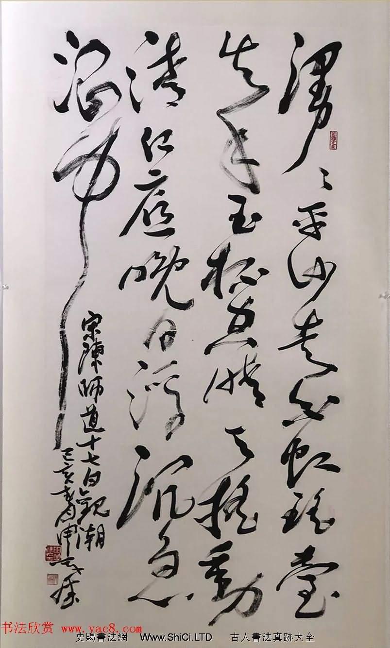 2019中日書法名家交流展作品選刊