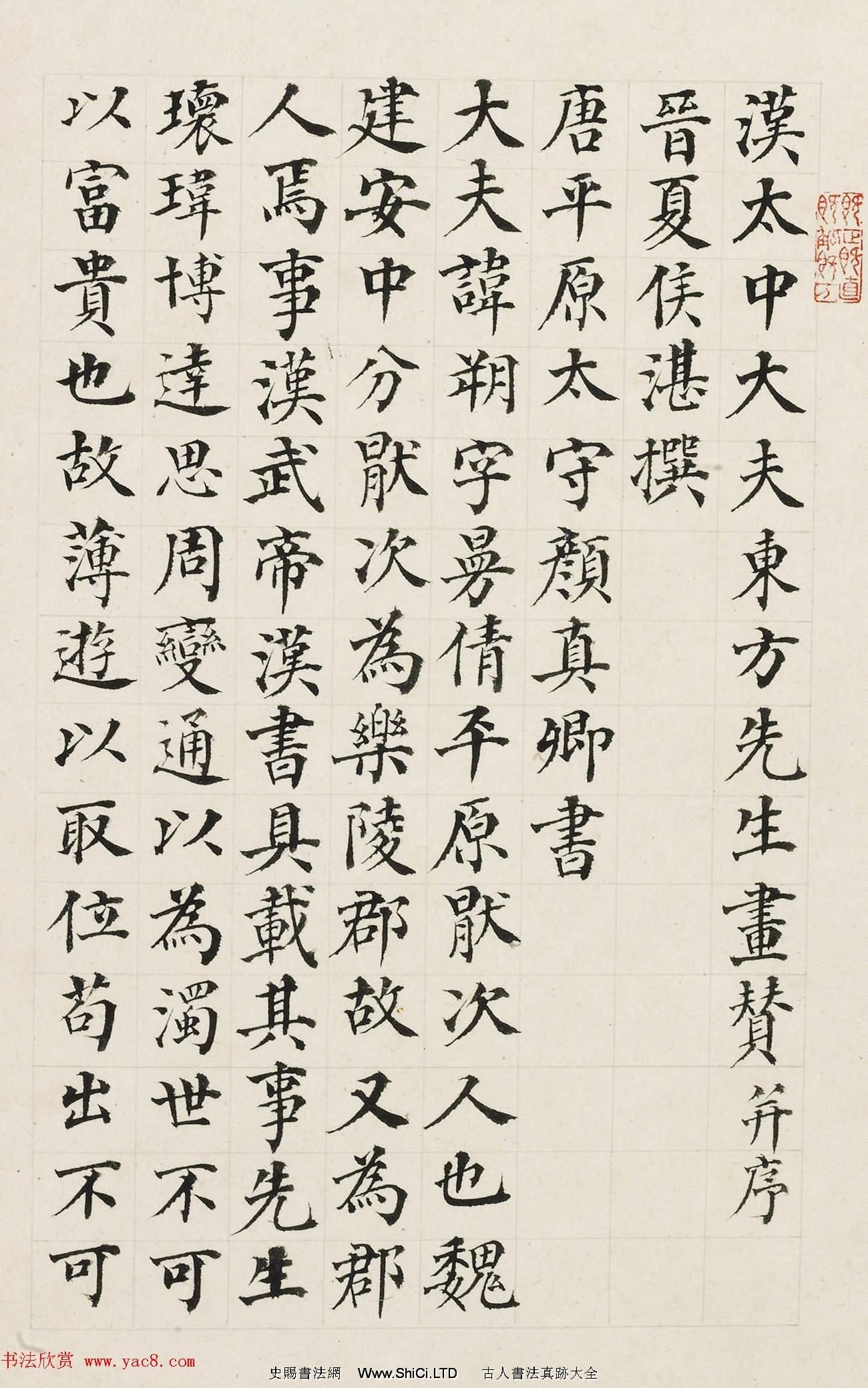 何紹基之父何凌漢書法冊頁字帖《東方朔贊》(共6張圖片)