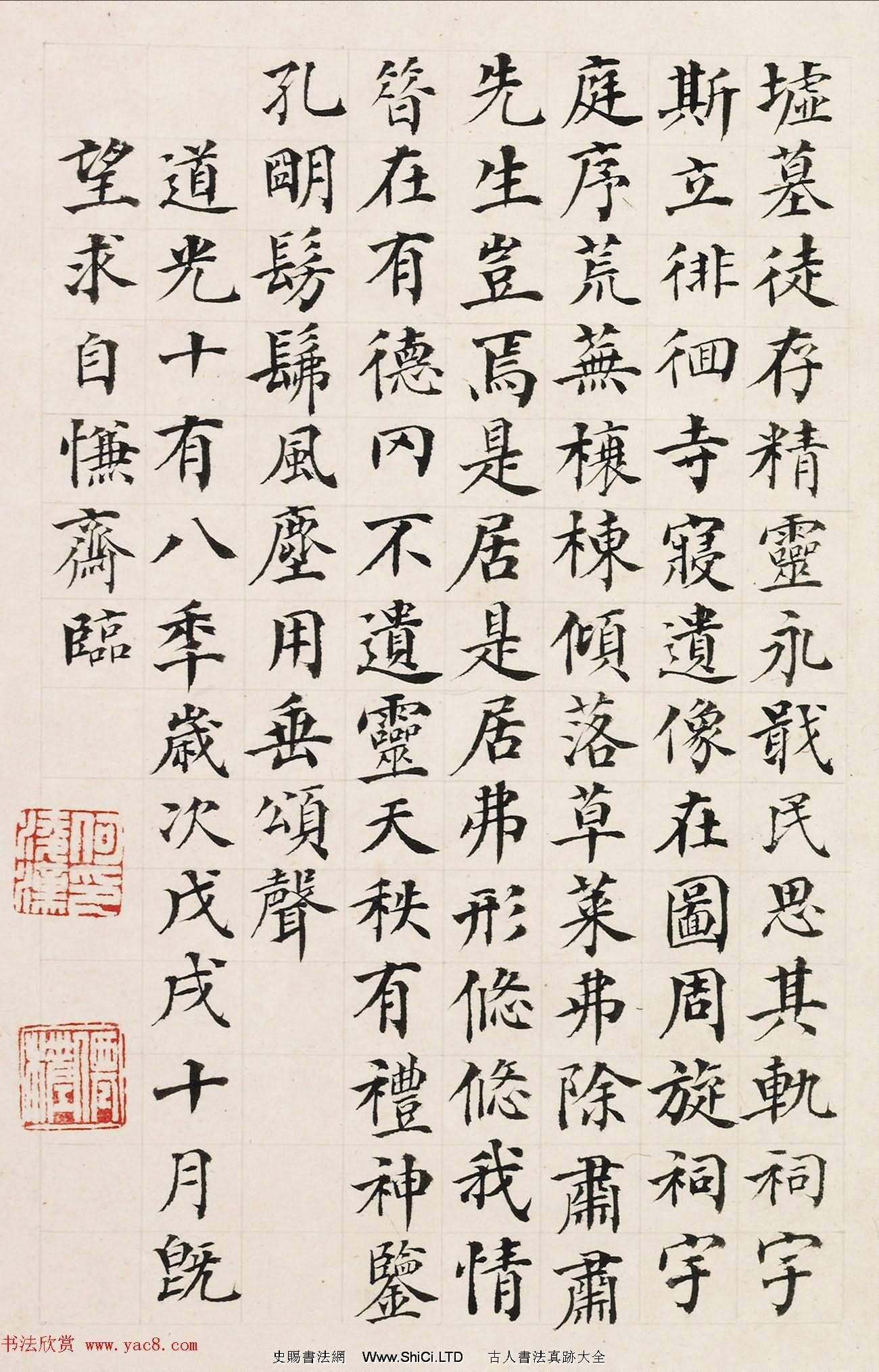 何紹基之父何凌漢書法冊頁《東方朔贊》